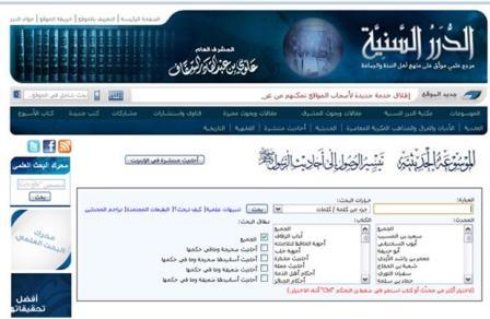 Website www.dorar.net