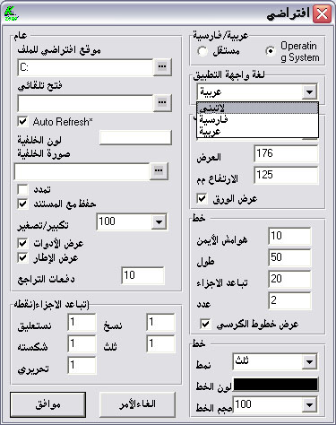 Defaults dialog box in Arabic