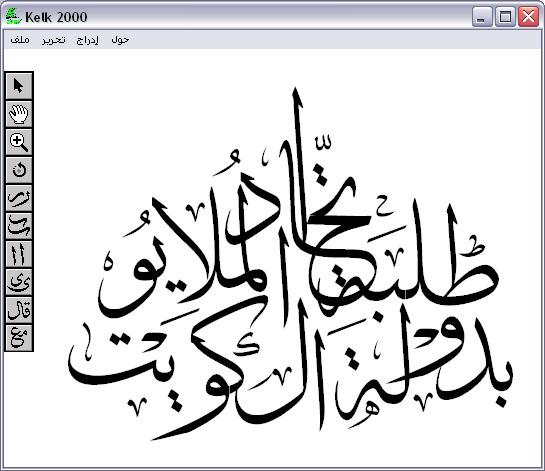 Design khat bagi Persatuan Pelajar Melayu Kuwait