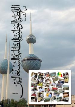 Cover belakang bagi majalah al-Mustaqbal, untuk National Union of Senegali Students , Kuwait
