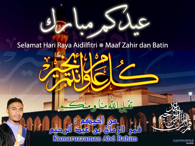 Background : Masjid al-Kabir (Masjid negara Kuwait)
